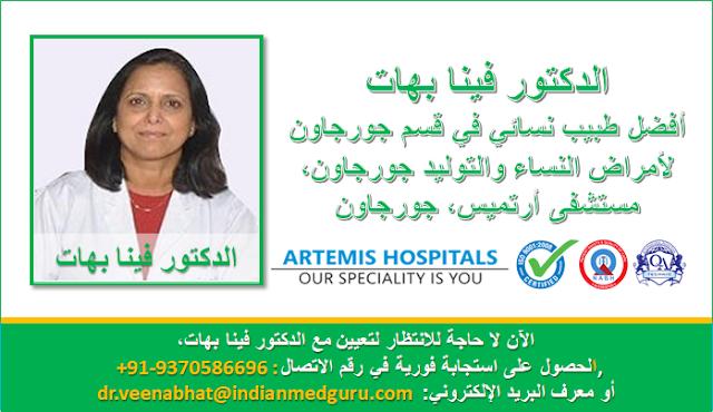 الدكتور فينا بهات الأكثر شهرة أمراض النساء والتوليد في الهند