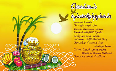 HOLI MESSAGES IN TAMIL