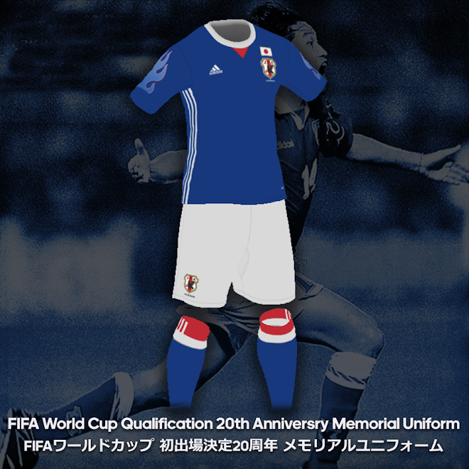FIFA World Cup Qualification 20th Anniversry Memorial Uniform