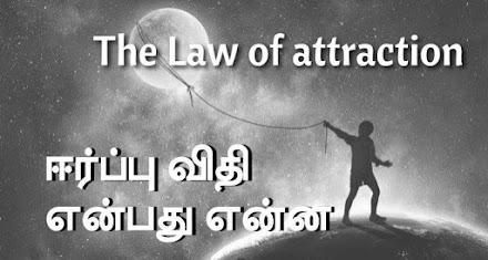 The Law of Attraction, ஈர்ப்பு விதி எவ்வாறு செயல்படுகிறது?.