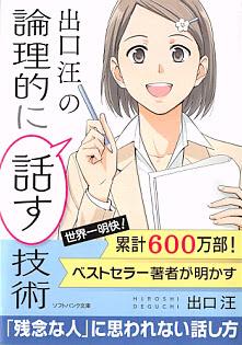 [Manga] 出口 汪の論理的に話す技術 [Ideguchi Hiroshi No Ronri Teki Ni Hanasu Gijutsu], manga, download, free