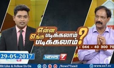 Enna Padikalam Engu Padikalam 29-05-2017 News 7 Tamil