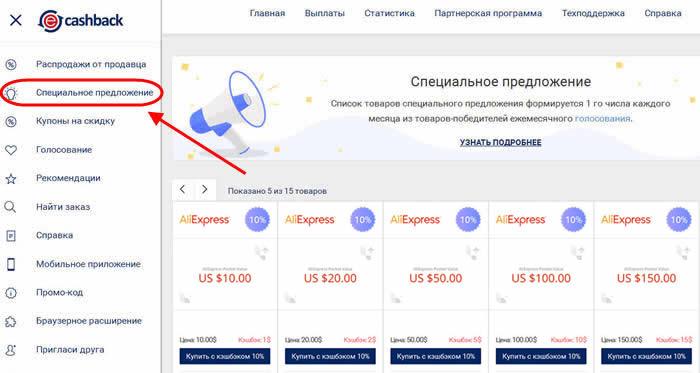 Спецокупка на ePN Cashbak подарочных сертификатов AliExpress