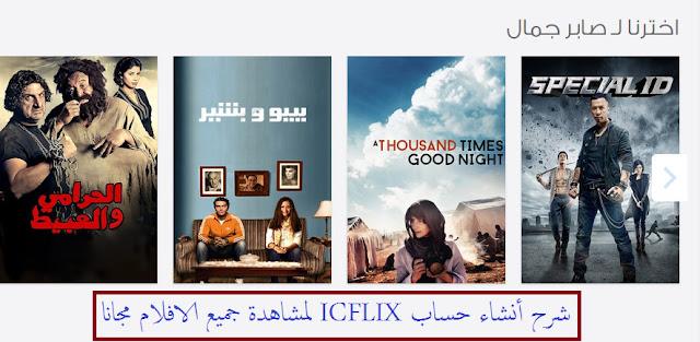 شرح كيفية أنشاء حساب icflix لمشاهدة جميع الافلام مجانا