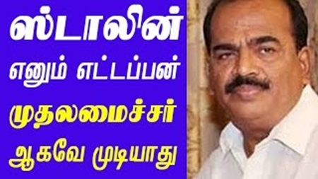 Stalin wiil never become a Chief Minister | Nanjil Sampath
