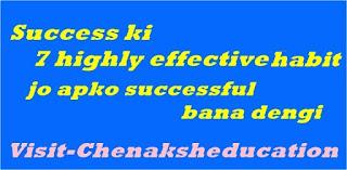 Success ki 7 highly effective habits  jo apko successful bana degi