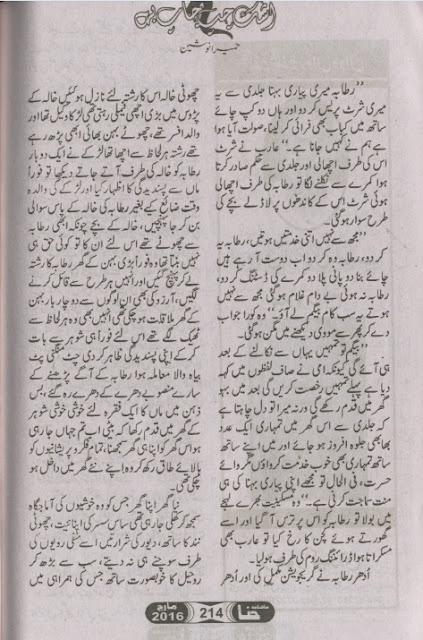 Free download Ashk chup chaap bahey novel by Humaira Nosheen pdf
