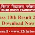 Bihar Board (BSEB) 10th Class Result 2017
