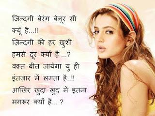A Heart Touching Romantic Hindi Shayari For Wife