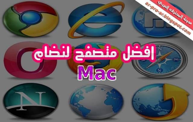 متصفح للماك,متصفح فايرفوكس للماك,متصفح كروم للماك,تحميل متصفح ماكنتوش عربي,تحميل فايرفوكس للماك,فايرفوكس للماك,متصفح اوبرا للماك,تحميل سفاري للماك,فايرفوكس ماك,