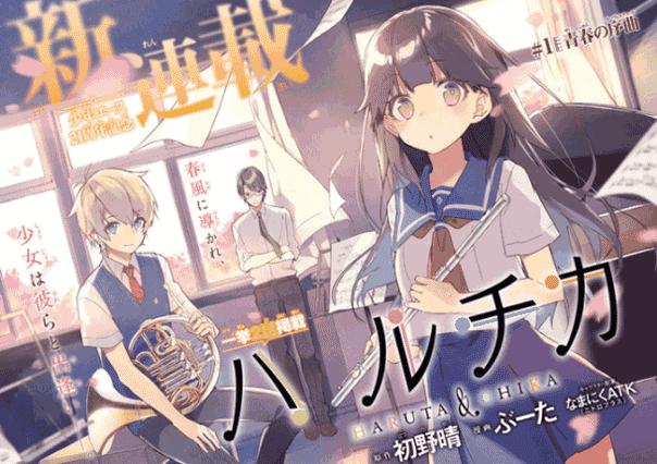Anime P.A.Works Terbaik - HaruChika