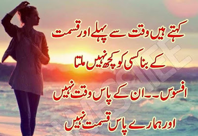 Poetry | Urdu Poetry And Shayari | 4 lines Poetry | 4 Lines Romantic Poetry | Poetry Pics - Urdu Poetry World,Urdu poetry about death, Urdu poetry about mother, Urdu poetry about education, Urdu poetry best, Urdu poetry bewafa, Urdu poetry barish, Urdu poetry for love, Urdu poetry ghazals, Urdu poetry Islamic, Urdu poetry images love, Urdu poetry judai, Urdu poetry love romantic, Urdu poetry new
