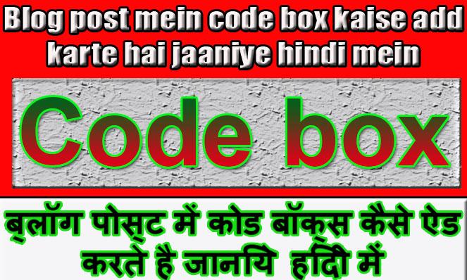 blogger,code box,hindi mein
