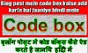 Blog post mein code box kaise add karte hai jaaniye hindi mein