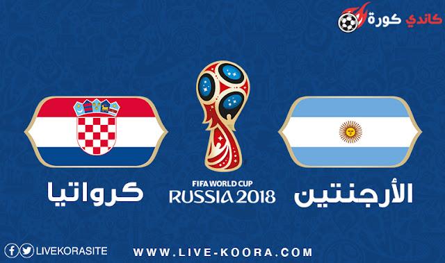 مشاهدة مباراة الأرجنتين وكرواتيا بث مباشر اون لاين 21-6-2018 كأس العالم 2018