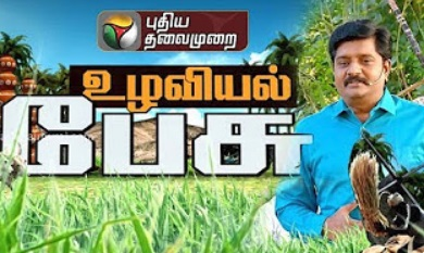 Uzhaviyal Pesu | Karthigai Chelvan Interaction With Farmers on Agriculture