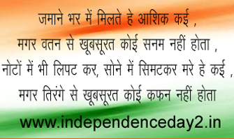 independence day shayari image