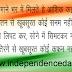 Happy Independence Day Shayari In Hindi 2018