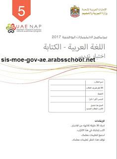نماذج تدريبية في اللغة العربية للصف الخامس الفصل اللثاني 2017