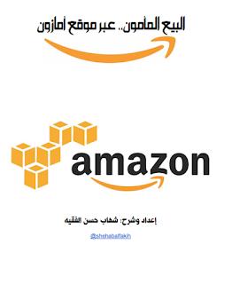 تحميل كتاب البيع المأمون عبر موقع أمازون pdf