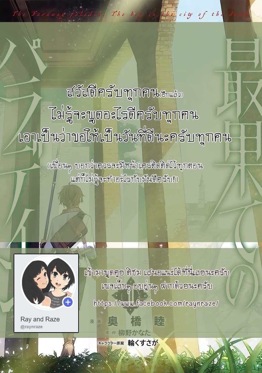 อ่านการ์ตูน Saihate no Paladin ตอนที่ 11 หน้าที่ 42