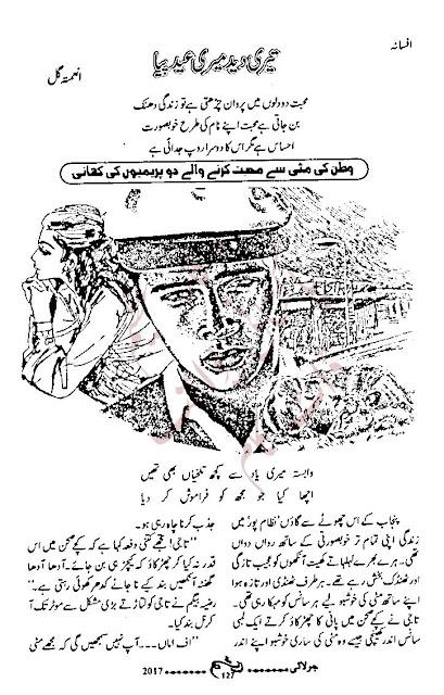 Free download Teri deed meri eid piya novel by Anamta Gul pdf