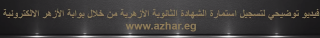 موقع تسجيل بيانات استمارة التقدُّم لامتحان الشهادة الثانوية الأزهرية 2019 وشرح التسجيل