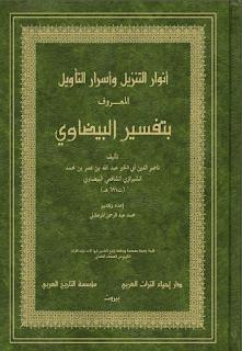 الكتاب أنوار التنزيل وأسرار التأويل المعروف بتفسير البيضاوي الجزء الأول
