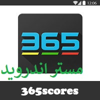 تحميل برنامج 365scores لمعرفة مواعيد المباريات  ومتابعة النتائج الرياضية للاندرويد و للايفون و للكمبيوتر