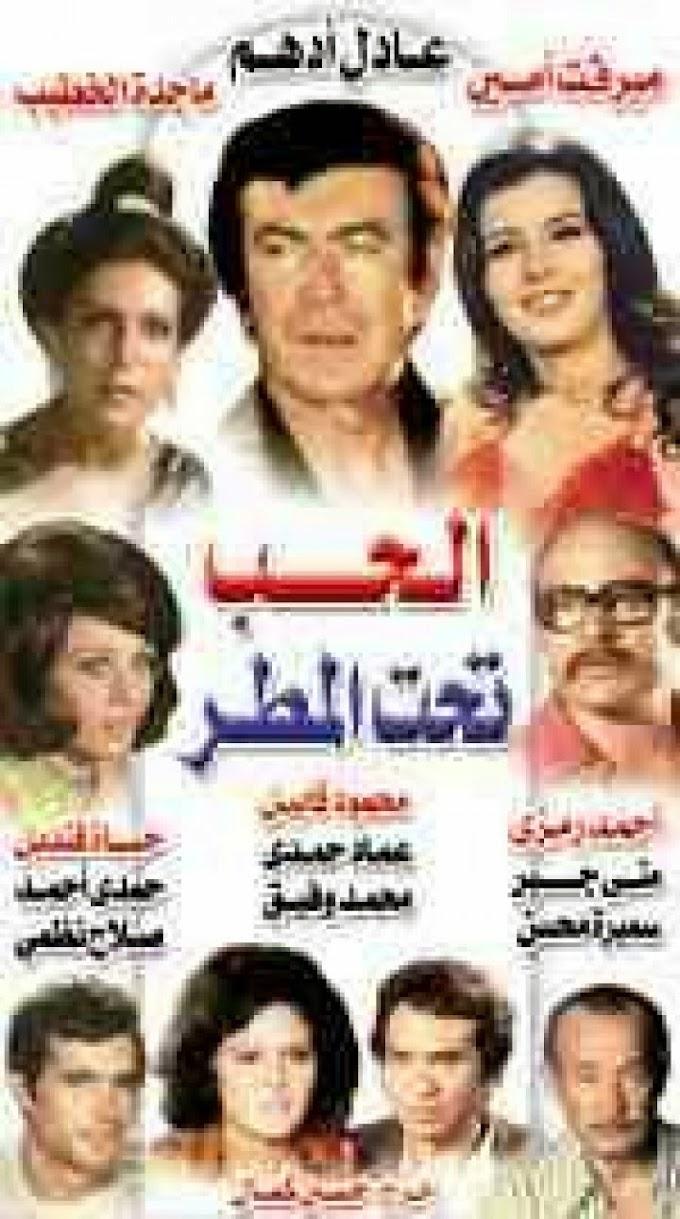 مشاهدة وتحميل فيلم الحب تحت المطر 1975 اون لاين - Love under rain