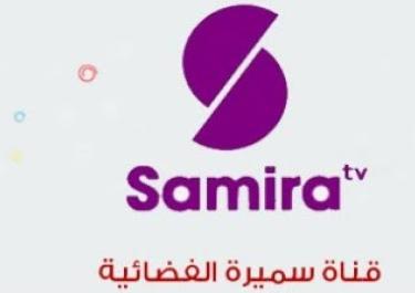 تردد قناة سميرة للطبخ الجزائرية علي النايل سات