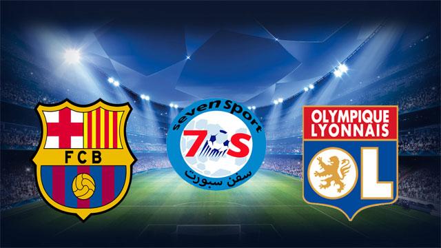 موعد مباراة برشلونة وليون 19-02-2019 في دوري أبطال أوروبا