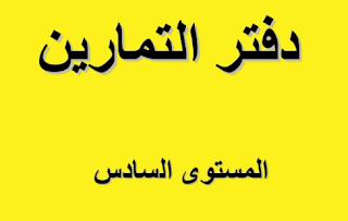 كراسة تمارين اللغة العربية خاصة بالمستوى السادس ابتدائي