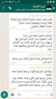 """وثيقة : """" نصر الحريري """" .. جرثومة الثورة التي قتلت """"حمزة الخطيب"""" ..مندوب المخابرات السورية السابق 16"""