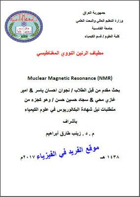 كتب عن الرنين النووي المغناطيسي pdf