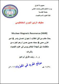 بحث حول مطياف الرنين النووي المغناطيسي pdf، NMR spectroscopy، شرح nmr بالعربي pdf