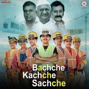 Bachche Kachche Sachche (2017)