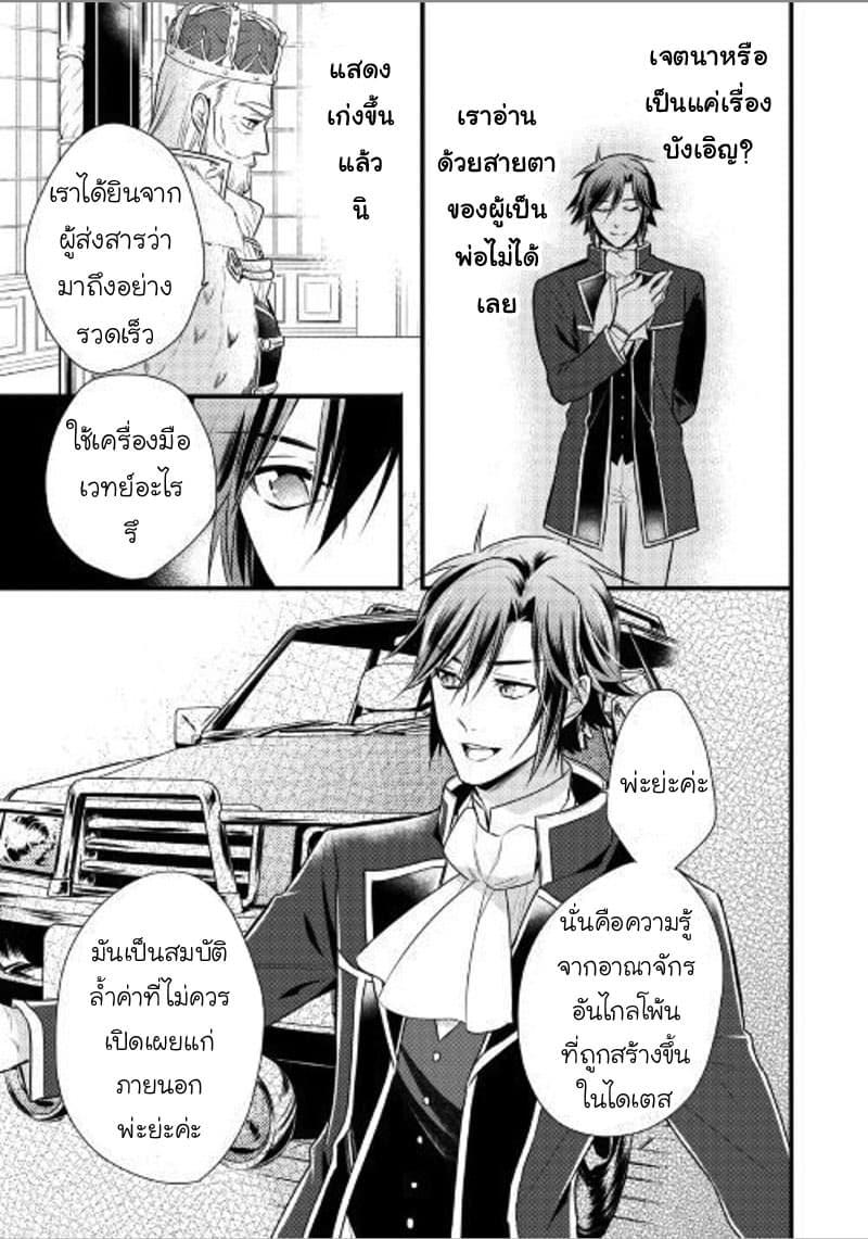 อ่านการ์ตูน Daites Ryou Koubouki ตอนที่ 11 หน้าที่ 3