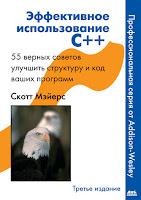 книга Скотта Мэйерса «Эффективное использование С++. 55 верных советов улучшить структуру и код ваших программ»