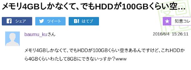 メモリ4GBしかなくて、HDDの空きを利用して、HDDから4GBくらいわたして8GBにできないですか?