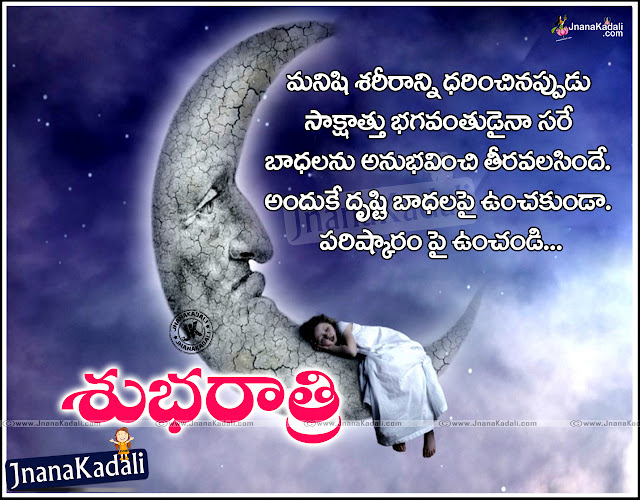 Here is a Best and Nice Telugu Language Good Night Messages for Best Friends, Good Night Sayings with Girl Sleeping Images, Beautiful Girl Good Night Sayings in Telugu language, Quotes Adda Telugu Good night Wallpapers, Popular Telugu Good Night Wishes Quotations Free, Popular Telugu Subharatri Kavithalu Images.