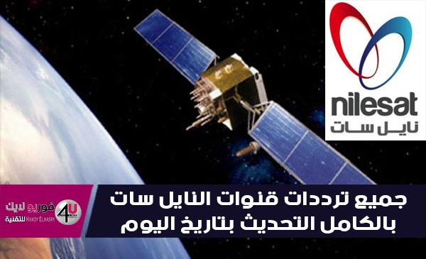 ترددات قنوات نايل سات Nilesat 201 - Eutelsat 7.2° West ويوتلسات 8 الجديدة كاملة