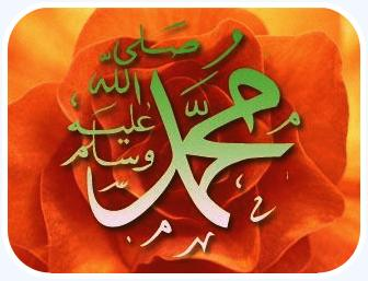 Message of Rabi al-Awwal: Recognizing the Deeper and True Sunnah of the Messenger   Technology ...