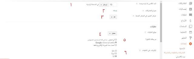 ضبط اعدادات المشاركات والتعليقات