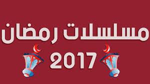 مسلسلات رمضان 2017 على القنوات والفضائيات المصرية – وقناة mbc