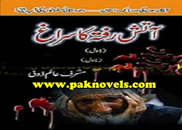 Musharraf Alam Zauqi