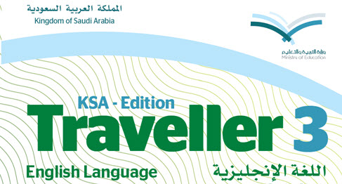 traveller3, KSA, Ministry of Education, Secondary Stage, Credits system, Compulsory Program, Level three, Annual System, Second Secondary Grade, First Semester