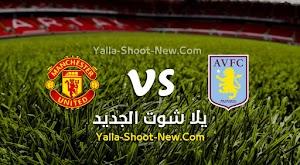 نتيجة مباراة مانشستر يونايتد وأستون فيلا اليوم بتاريخ 12-09-2020 مباراة ودية