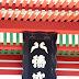 鎌倉・八幡宮