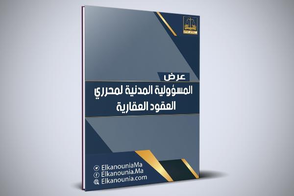 المسؤولية المدنية لمحرري العقود العقارية في القانون المغربي PDF